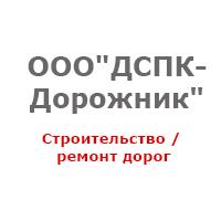 """ООО""""ДСПК-Дорожник"""""""